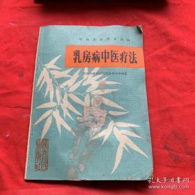 乳房病中医疗法 (老中医刘家彦祖传治疗乳房病经验)书籍有缺陷,咨询详情后下单