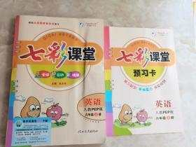 七彩课堂 英语 人教PEP版 六年级 上册(教师专用)
