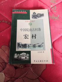 中国皖南古村落-宏村:世纪之光文丛(汪双武签赠)