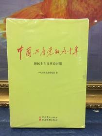 中国共产党的九十年(全三册,未拆封,塑封有破损)