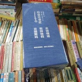 亚鲁王书系 全3册(苗疆解码、歌诗密档、史诗颂译)
