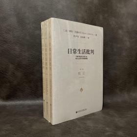 日常生活批判(套装共3册)(全新塑封)