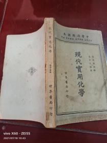 民国28年初版,中学活用课本《现代实用化学》全一厚册