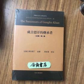 成吉思汗的继承者:《史集》第二卷