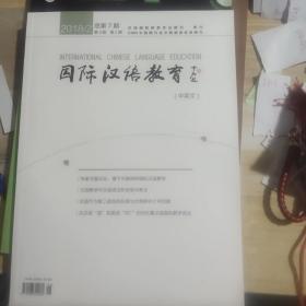 国际汉语教育 2018/2(中英文)第3卷 第2期 总第7期