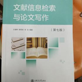 文献信息检索与论文写作(第七版)