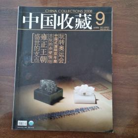 中国收藏(2008。9)