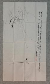 四川著名书画家 刘香雪(刘崇正)国画 画心软片三尺整纸 原稿手绘真迹 永久保真
