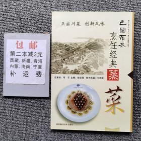 巴国布衣烹饪经典: 蒸菜