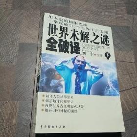 世界未解之谜全破译(下册)