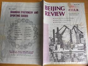 北京周报 1983年第16号