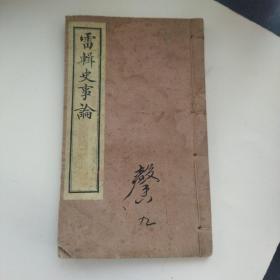 雷辑史事论,(新编),戊编卷六