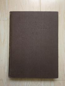 中国人大百科全书:纺织