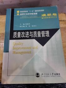 质量改进与质量管理