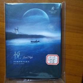 悦CD一盒二片(慕思出品已试放好用)