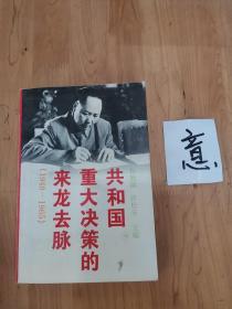 共和国重大决策的来龙去脉:1949~1965