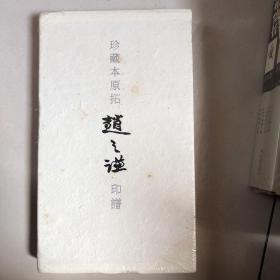 张祖翼藏拓魏碑系列:珍藏本原拓赵之谦印谱