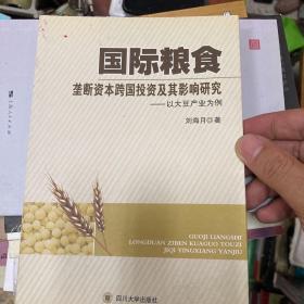 国际粮食垄断资本跨国投资及其影响研究:以大豆产业为例