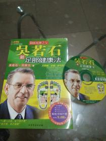 吴若石新足部健康法(带光盘)