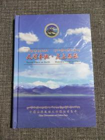 人间圣地·天上西藏【旅游DVD 全新未拆塑封】