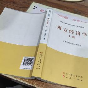 马克思主义理论研究和建设工程重点教材:西方经济学(上册) 书角破损 有字迹画线