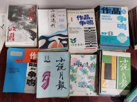 80年代,90年代,作品与争鸣,小说月报,收获,十月,每本20元,随意选择