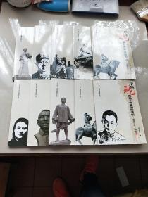 中华魂百部爱国故事丛书  【10本合售】