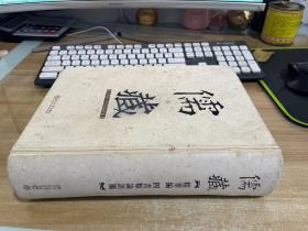 儒藏:精华编.四书类论语属