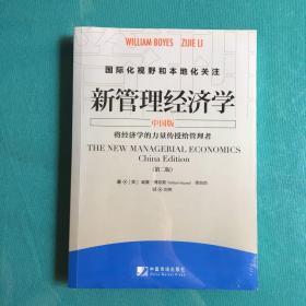 新管理经济学(中国版,第二版)(塑封全新)