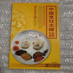 中国烹饪大师作品精粹(李连群专辑)