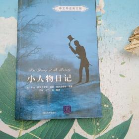 小人物日记 :中文导读英文版