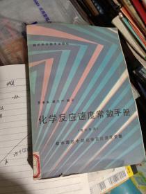 化学反应速度常数手册(第三分册)