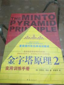 金字塔原理2:实用训练手册