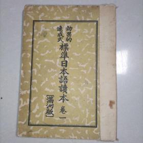 速成式效果的标准日本语读本  卷一 侵华日军奴化国民教材