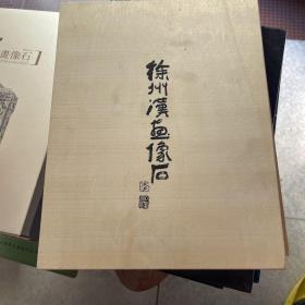 徐州汉画像石精品拓片 车马出行图,附收藏证书