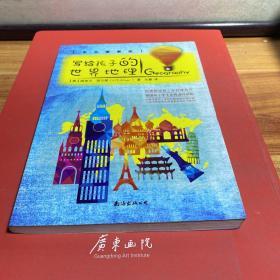 写给孩子的世界地理(彩色图解版 从儿童视角出发,带孩子饱览绚丽多彩的大千世界)