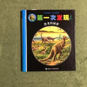 第一次发现:恐龙的秘密