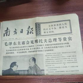 南方日报-第2516号-1975年1月10日-文革报