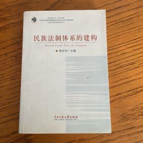 民族法制体系的建构(签名呀)