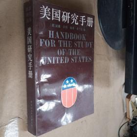 美国研究手册
