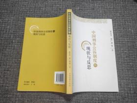中国刑事公诉制度的现状与反思【品好如新】