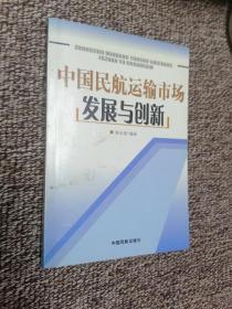 中国民航运输市场发展与创新