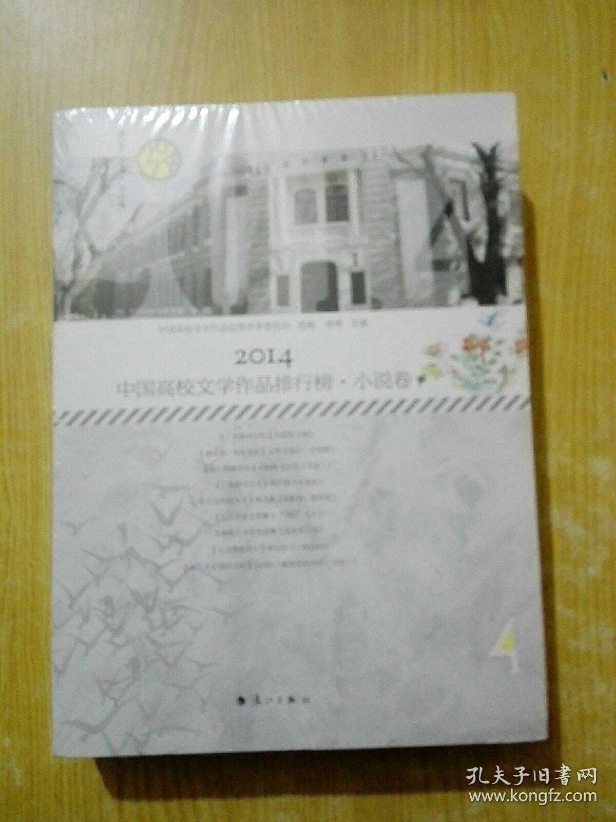 2014中国高校文学作品排行榜·小说卷(上下)(未拆封)