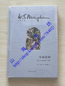 木麻黄树(毛姆文集)9787532769148