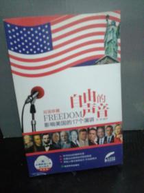 自由的声音:影响美国的17个演讲
