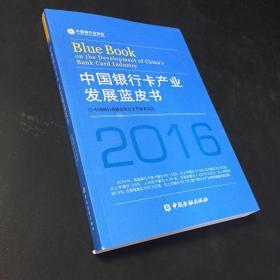 中国银行卡产业发展蓝皮书(2016)...