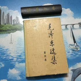 正版现货  毛泽东选集 第四卷    内页无写划