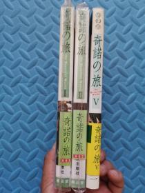 奇诺之旅(三册)