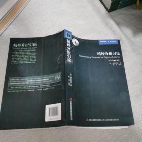 英语大书虫世界文学名著文库:精神分析引论(英汉对照)