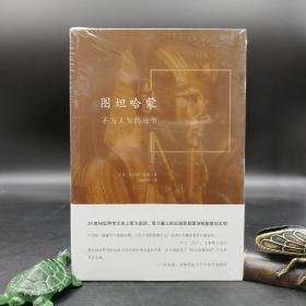 特惠 图坦哈蒙:不为人知的故事(外国考古纪实丛书)